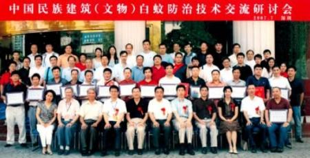 公司参与中国民族建筑(文物)白蚁防治技术交流研讨会