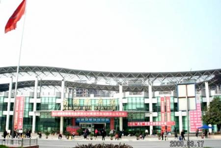 """白蚁防治""""绵阳市南湖汽车站"""""""